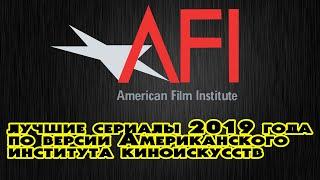 лучшие сериалы 2019 года по версии Американского института киноискусств