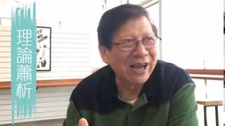 曾蔭權出獄 他的前世今生 part 1 〈蕭若元:理論蕭析〉2019-01-15