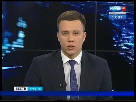 Выпуск «Вести-Иркутск» 25.03.2019 (17:00)
