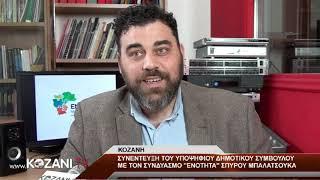 Συνέντευξη με τον υποψήφιο δημ. σύμβουλο Σπύρο Μπαλατσούκα