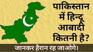 पाकिस्तान में हिन्दू आबादी कितनी है जानकर दंग रह जाओगे