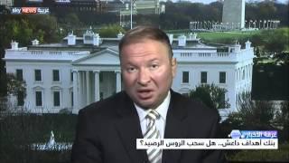 بنك أهداف داعش.. هل سحب الروس الرصيد؟