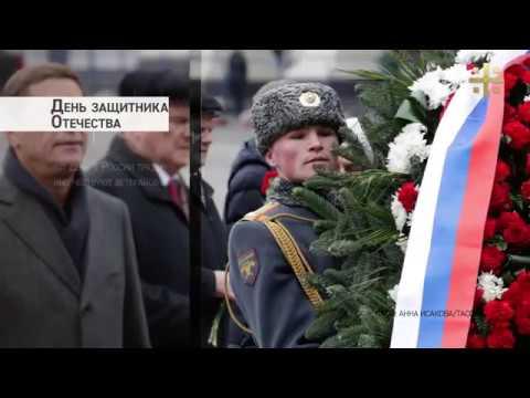 День защитника Отечества 23 февраля Исторические