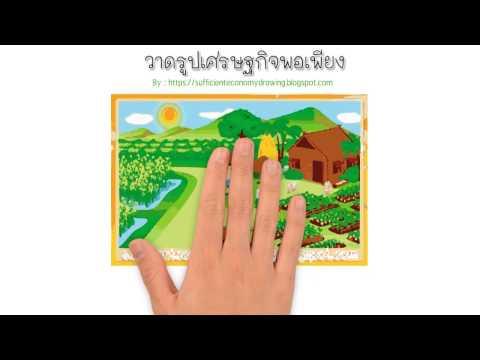 [ วาดรูปเศรษฐกิจพอเพียง ] วิถีไทยแบบพอเพียง โดย SufficientEconomyDrawing