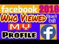 How to Know Who Viewed/ Watch My Fb Profile [ Facebook Trick 2018 ]