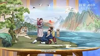 [百家说故事]道士救虎| 课本中国 - YouTube