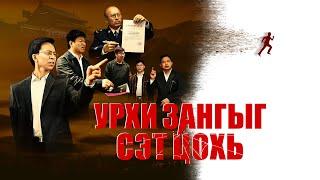 """Христийн чуулганы кино """"Урхи зангыг сэт цохь"""" Бурхан Хятадад байна (Монгол хэлээр)"""
