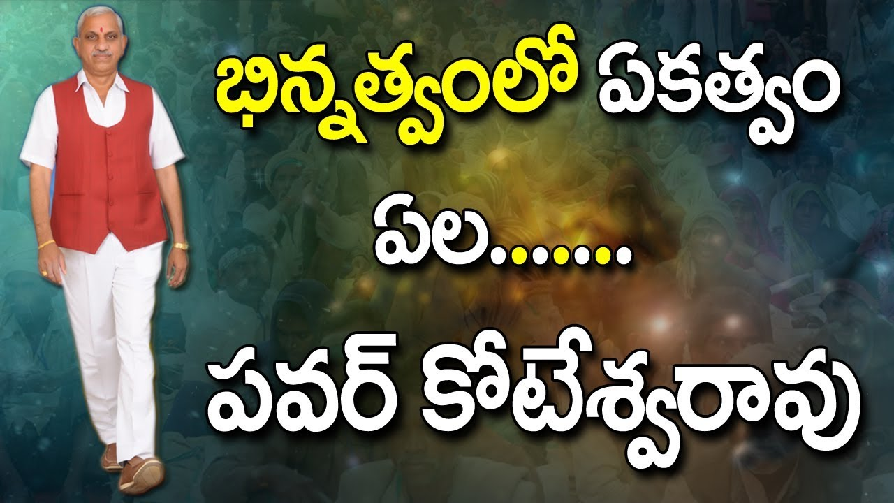 భిన్నత్వంలో  ఏకత్వం | POWER KOTESWARA RAO | Motivational Speech | Inspirational Videos | Banjaara