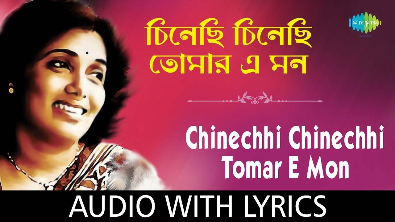 Chinechhi Chinechhi Tomar E Mon with lyrics |Arati Mukherjee |Songs For The  Festive Season | HD Song