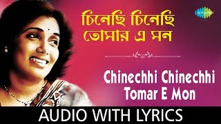 Chinechhi Chinechhi Tomar E Mon with lyrics |Arati Mukherjee |Songs For The Festive Season | HD Song