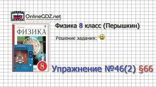 Упражнение №46(2) § 66. Плоское зеркало - Физика 8 класс (Перышкин)