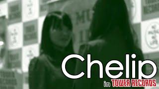 「Chelipインストアイベント」@タワーレコード新宿店 出演:Chelip/中...