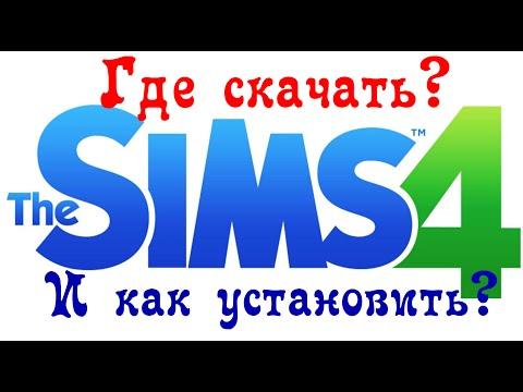 Где скачать и Как установить The Sims 4 (Обновляемая, Все DLC, Без кряка и Ориджина)