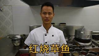 厨师长教你一道红烧草鱼的做法,一看就是硬菜,先收藏起来