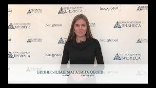 бИЗНЕС-ПЛАН МАГАЗИНА ОБОЕВ