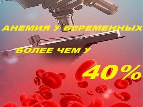 Низкий гемоглобин - что делать? >> Конструктор здоровья