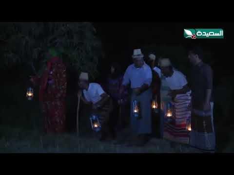 مشهد حزين جدا .. اختفاء شفيقة بنت شوتر من القرية #همي_همك3
