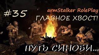 18+ ArmStalker Online: WarZone ПУТЬ СИНОБИ... 35 Серия Главное Хвост!
