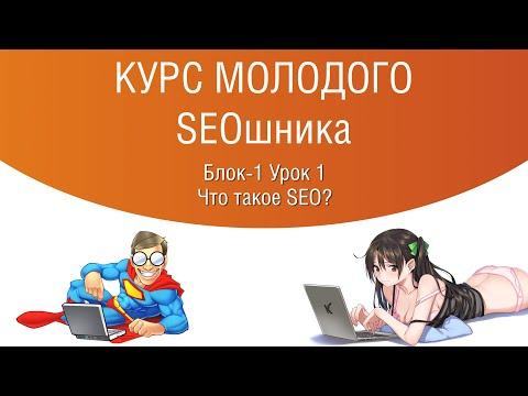 Видео уроки seo оптимизации