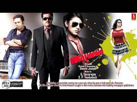 Malayalam Action Movie Malayalam Comedy...