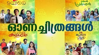 Mazhavil Onam Special movies | Onam with super hit movies! Coming Soon! | Mazhavil Manorama
