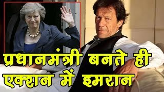 Pakistan की PM बनते ही Action में आये Imran khan, उठाया ये कदम