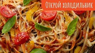 Спагетти Рецепт спагетти с сыром Летняя паста Открой холодильник