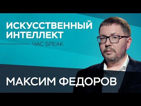 Максим Федоров: «Основная проблема искусственного интеллекта сегодня — это роботизация людей»