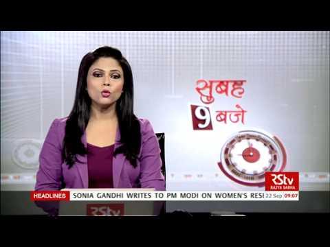 Hindi News Bulletin | हिंदी समाचार बुलेटिन – Sept 22, 2017 (9 am)