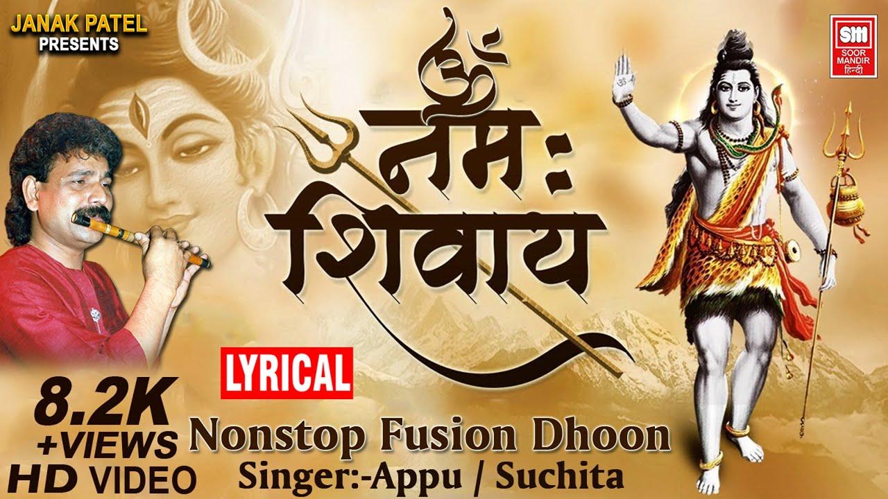 Om Namah Shivay - Nonstop Fusion Lyrical Dhoon I Appu I Suchita I Mahadev Dhun