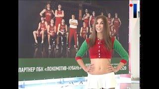 """Чирлидеры команды """"Локомотив-Кубань"""" (баскетбол)"""