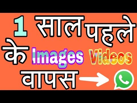 How to recover old WhatsApp images Videos in Android 2017