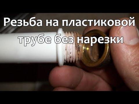 Как сделать резьбу на пластиковой трубе без нарезки. How To Make Thread On A Plastic Pipe