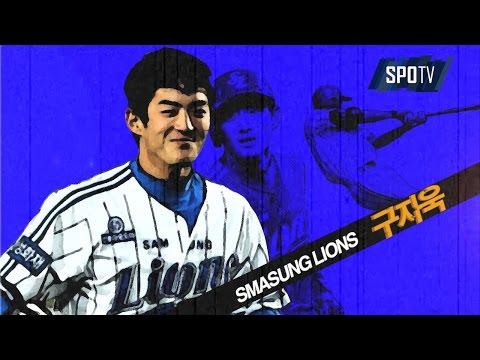 삼성라이온즈 구자욱 하이라이트 (Samsung Lions Koo Ja Wook Highlight) 15,16