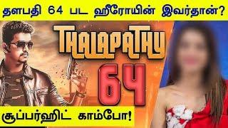 Is She Thalapathy64's Lady Lead? – Pakka Mass Combo!
