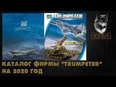 """Каталог фирмы """"Trumpeter"""" на 2020 год"""
