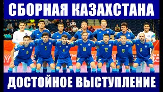 Футзал чемпионат мира 2021 Сборная Казахстана по мини футболу уступила в матче за бронзу Бразилии