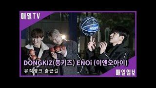 [매일TV] 동키즈-이엔오아이 뮤직뱅크 출근길(ENOi…