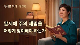 복음 영화 <멍에를 벗다> 명장면(1)주님의 재림을 어떻게 영접할 수 있을까?