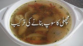 Fish Soup 🍜 Recipe Bangladeshi In Urdu بنگلہ دیشی مچھلی کا سوپ How to Make Fish Soup