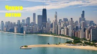 Чикаго летом (Chicago summer)/ С высоты птичьего полета