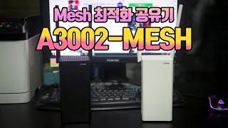 메시 최적화 유무선공유기 아이피타임 A3002-MESH…