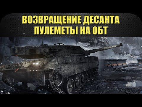 ☝Возвращение десанта. Пулеметы на ОБТ / Armored Warfare