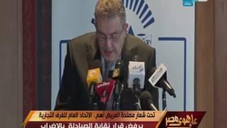 على هوى مصر - الأتحاد العام للغرف التجارية يرفض قرار نقابة الصيادلة بالإضراب