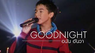 Goodnight l Anan Anwar (อนัน อันวา)