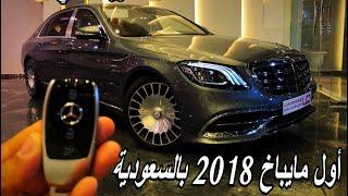 مرسيدس 2018 وصول اول مايباخ 2018  الي السعوديه بسعر ٩٠٠ الف ريال