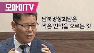 김연철 통일연구원장이 '정상회담은 작은 언덕'이라고 한 이유는?