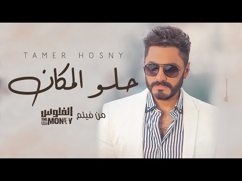 Image result for Helw El Makan حلو المكان من فيلم الفلوس Tamer Hosny