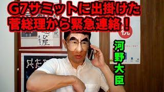 【河野タロウの会見47】G7サミットに出掛けた菅総理から緊急連絡!の巻