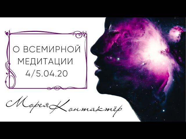 ВСЕМИРНАЯ МЕДИТАЦИЯ 4/5.04.20! МОРЕЯ Контактер